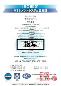 ISO9001 品質マネジメントシステム(本社工場・全営業所取得)