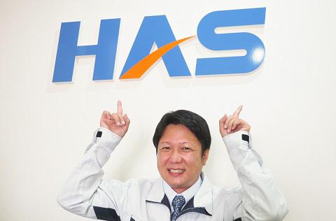 HASの採用は人物重視!以下のような方を歓迎します。