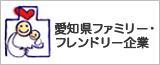愛知県ファミリー・フレンドリー企業